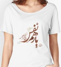 Yar e Hamnafas - Persian Poetry Calligraphy  Relaxed Fit T-Shirt