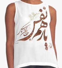 Yar e Hamnafas - Persian Poetry Calligraphy  Sleeveless Top