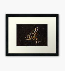 Yar e Hamnafas - Persian Poetry Calligraphy  Framed Print