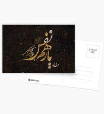 Yar e Hamnafas - Persian Poetry Calligraphy  Postcards