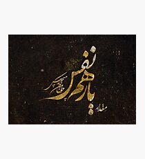 Yar e Hamnafas - Persian Poetry Calligraphy  Photographic Print
