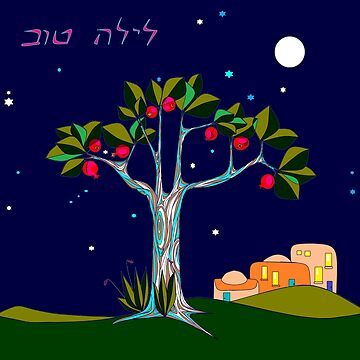"A Pomegranate Tree in Israel, Quote ""lilah tov"" by judysnyder"