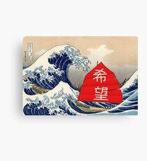 The Great Wave off Kanagawa by Hokusai Hope Sailboat Canvas Print