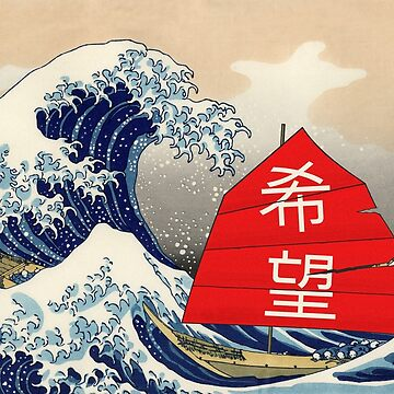 The Great Wave off Kanagawa by Hokusai Hope Sailboat by peter2art