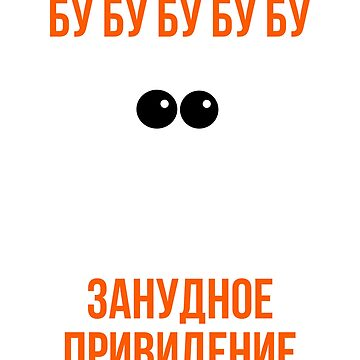 Russian Halloween T-Shirt - футболка хэллоуин - Boring Ghosts Goes Boo Boo Boo by mightyb