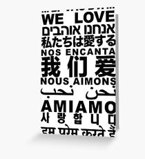Yandhi - We Love In All Languages Greeting Card