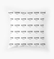 Ikigai - Japanese Secret to a Long and Happy Life Throw Pillow