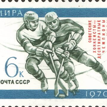 The Soviet Union 1970 CPA 3875 stamp 3869 Overprinted Soviet hockey players as the tenfold world champions USSR by wetdryvac
