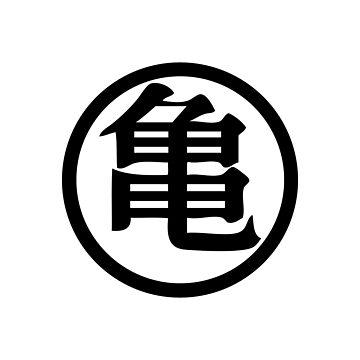 Goku Kame Symbol Design by MightyOwlDesign