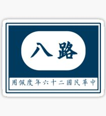 8th Route Army Patch Sticker