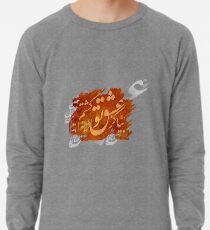 Bia Kaz Eshghe To... Lightweight Sweatshirt