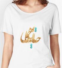 Jana Be Negahi Relaxed Fit T-Shirt