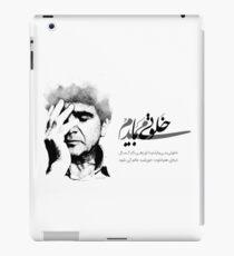 Kalvati Mibayadam - Shajarian Vector iPad Case/Skin