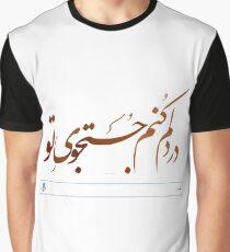 Jostojooye To (Find You) Graphic T-Shirt