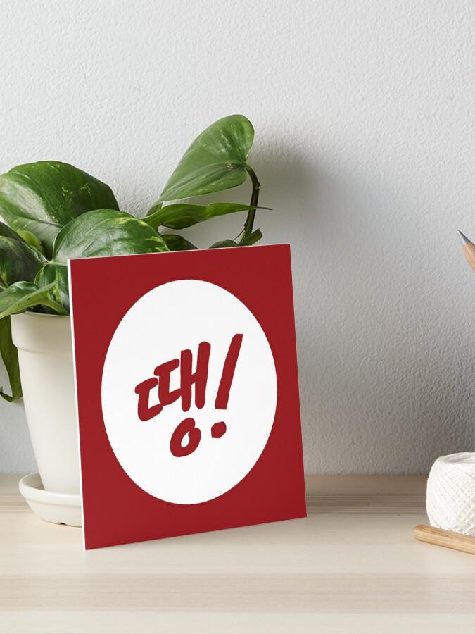 Ddaeng (땡) minimalist white | Art Board Print
