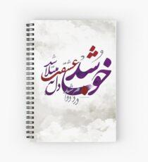 Khoob Shod Spiral Notebook