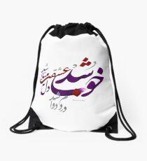 Khoob Shod Drawstring Bag