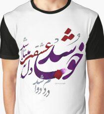 Khoob Shod Graphic T-Shirt