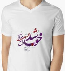 Khoob Shod V-Neck T-Shirt