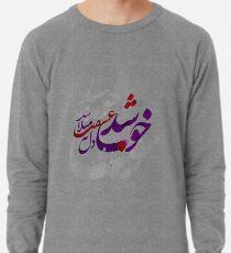 Khoob Shod Lightweight Sweatshirt