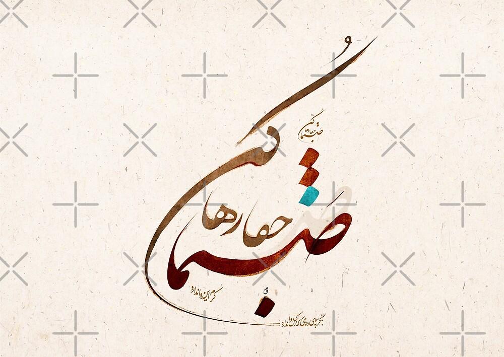 Sanama - Calligraphy by Chakaame