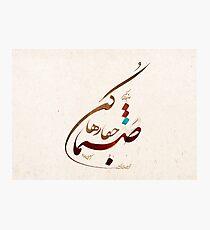 Sanama - Calligraphy Photographic Print