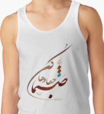 Sanama - Calligraphy Tank Top