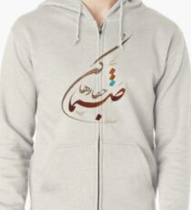 Sanama - Calligraphy Zipped Hoodie