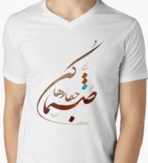 Sanama - Calligraphy V-Neck T-Shirt