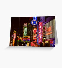 Chine 中国 - Shanghaï 上海 Greeting Card