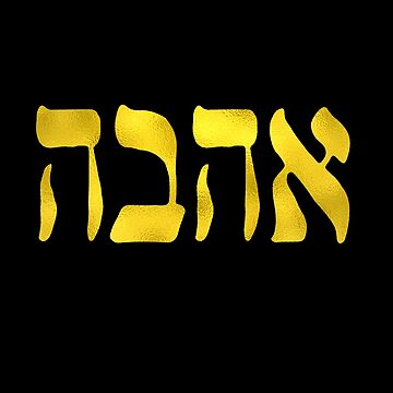 Ahava Love in Hebrew letter, Gold Love, Israel Jewish by SABRA11