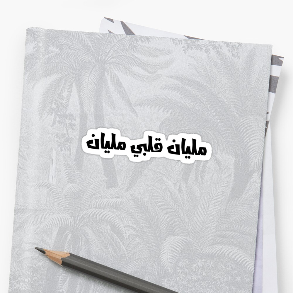 Malyan by Ayman11m