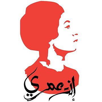 Enta Omri / Oum Kalthoum by TulipaGraphics