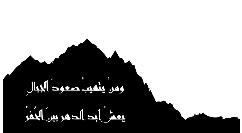 ومن يتهيب صعود الجبال يعش ابد الدهر بين الحفر And Whoever Fears Climbing The Mountains Shall Live Forever In The Ditches By Sarahenadi Redbubble