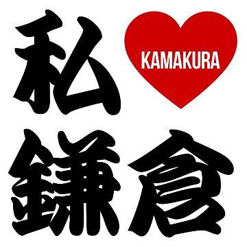 I Love Kamakura Kanji by Takeda-art