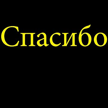Spaciba Russian Language Thank you in Russia by robcubbon