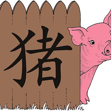 Chinese New Year Year of The PIg by HolidayT-Shirts