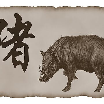 Chinese Zodiac Boar by HolidayT-Shirts