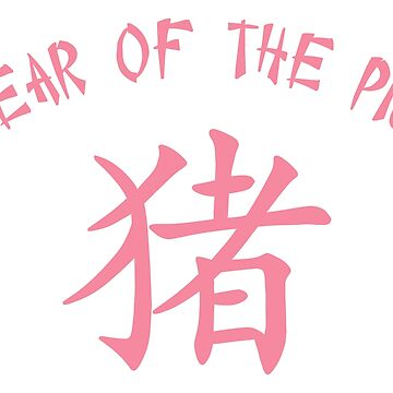 Chinese New Year of The Pig by HolidayT-Shirts