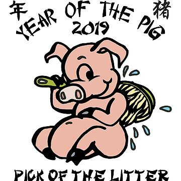 Year of The Pig 2019 Pick of The LItter by HolidayT-Shirts