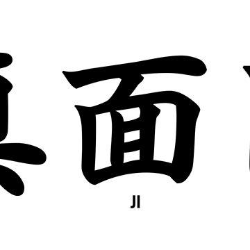 真面目 (Majime - Earnest) Cool Japanese Word - White by designite