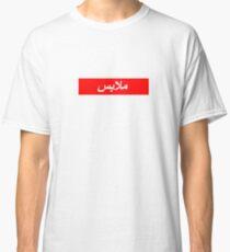 """CLOTHES"" ARABIC LOGO Classic T-Shirt"