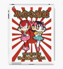 Pointless Sisters Japanese Text iPad Case/Skin