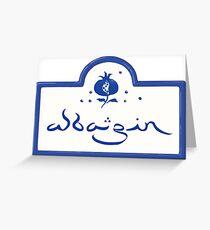 Albaicín · Granada   Tarjeta de felicitación