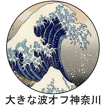 The Great Wave Off Kanagawa by loserneko