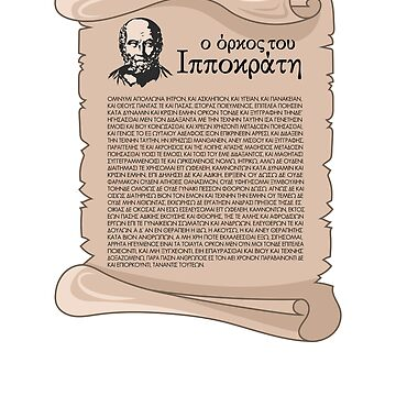 Hippocratic Oath - Ancient Greek physician by portokalis