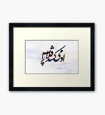 Gholab Framed Print
