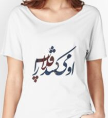 Gholab Relaxed Fit T-Shirt