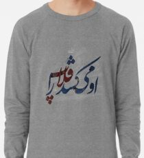 Gholab Lightweight Sweatshirt