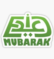 Eid Mubarak (Green) - English & Arabic Text Design Sticker